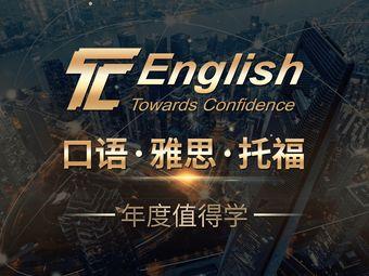 TC英语·口语|雅思|托福(虹口总校)