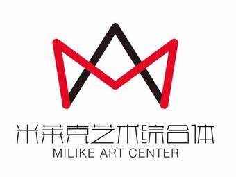 米莱克艺术教育综合体(上海大厦店)