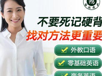 沈阳鑫鸿教育咨询有限公司