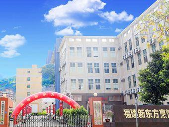 福建新东方技工学校