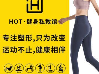 Hot·健身私教馆(永基广场一店)