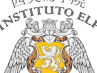 西美葡国际语言学院