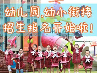 优翼宝贝成长俱乐部·幼儿园·幼小衔接培训学校