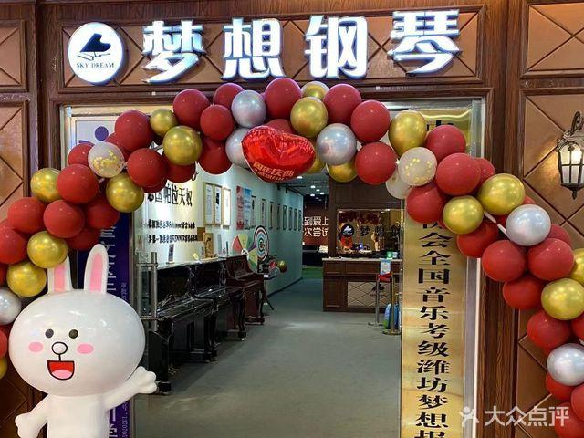 梦想钢琴体验店(泰华假日广场店)