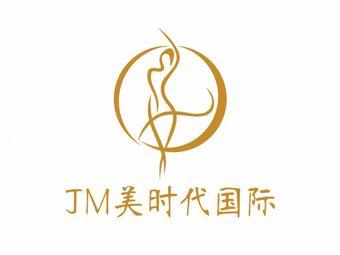 集美JM美时代科技美肤中心