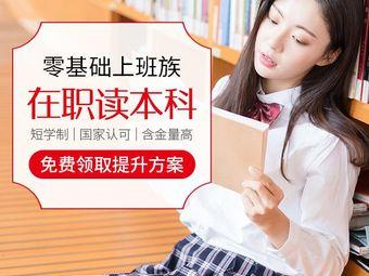 成人学历报名点(浙江校区)
