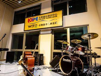 乐芙鼓坊音乐培训中心