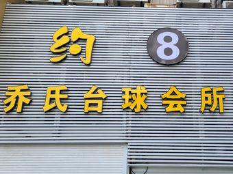 约⑧乔氏台球会所