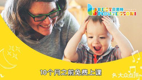 贝思特蒙特梭利早教中心(张家港吾悦广场店)