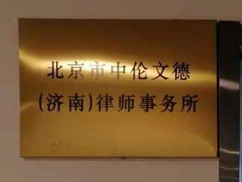 北京市中伦文德(济南)律师事务所