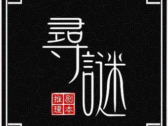 寻謎沉浸式剧本杀推理社(万达店)
