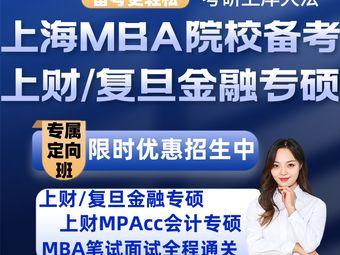 培想商科MBA金融考研