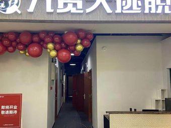 九觅大逃脱(世纪港湾店)