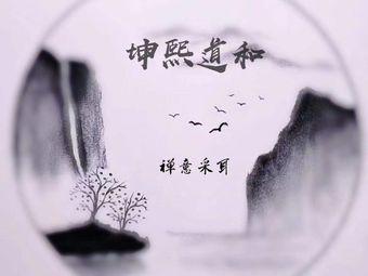 坤熙道和-采耳頭療(濱海店)