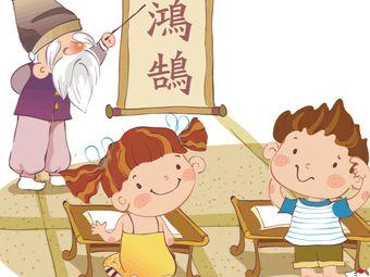 鸿鹄国学书院(昆山万达校区)