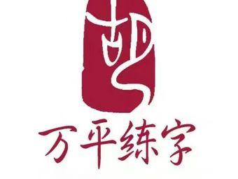 湖南万平练字
