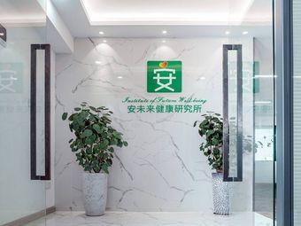 安未来健康研究所