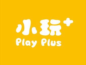 小玩+·playplus国际儿童互动成长中心(侨城店)