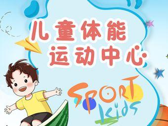 Sport Kids 兒童體能運動中心