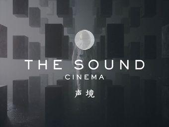 THE SOUND CINEMA • 声境私人影院