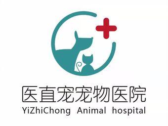 医直宠宠物医院(张衡路店)