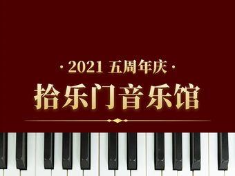 拾乐门艺术音乐馆(长白总部)