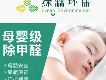 绿森环保·甲醛检测治理中心