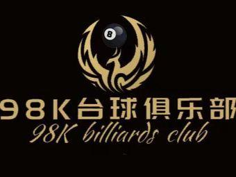 上海98K臺球俱樂部