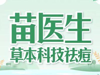苗医生草本科技祛痘(泰华店)