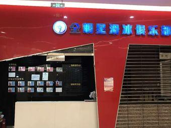 全明星滑冰俱樂部(南開大悅城店)