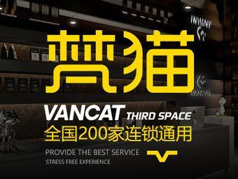 VanCat梵猫(温岭九龙旗舰店)