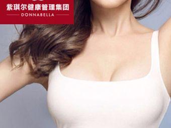 紫琪尔胸部养护中心(西单店)