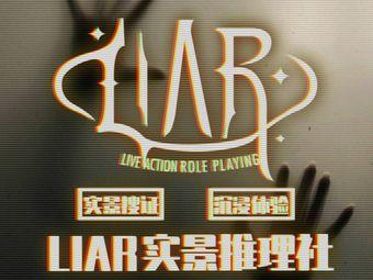 Liar实景搜证剧本杀(红谷滩店)