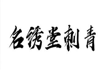 名绣堂刺青