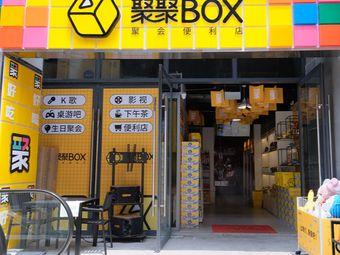 聚聚BOX·K歌·影視·下午茶·桌游吧