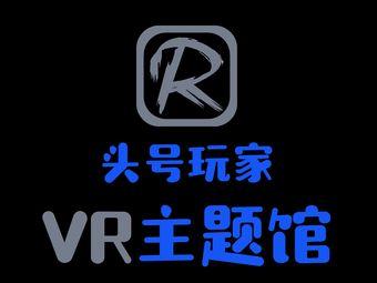 头号玩家VR主题馆