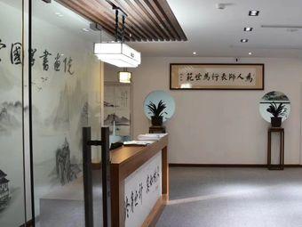 羲之堂国学书画院
