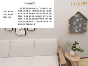 60平米日式风格客厅欣赏图