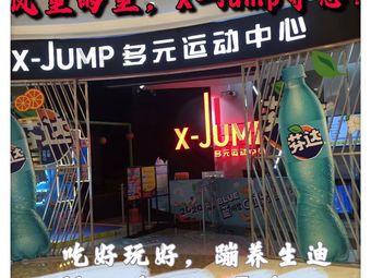X-jump多元运动中心 蹦床公园
