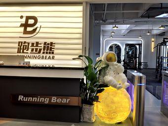跑步熊健身瑜伽馆(柯岩店)