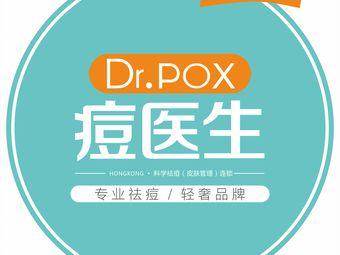 痘医生科学祛痘连锁(宁乡店)