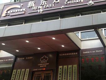 新东方美食培训