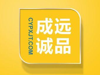 北京成远化妆美甲连锁培训