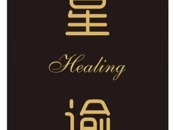 星谕Healing
