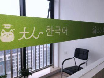 猫大人韩语教室