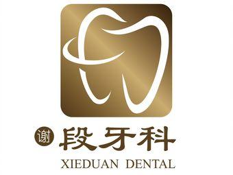 谢段牙科诊所