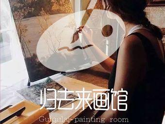归去来画馆·成人美术