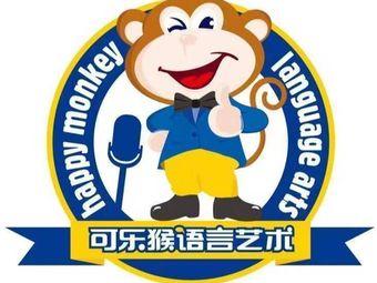 可乐猴语言艺术(主持、表演、演讲、口才)(万宝校区)