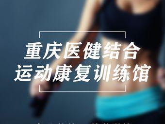 重慶醫健運動康復中心(金源店)
