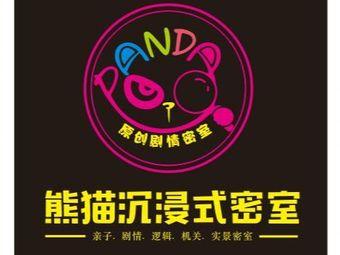 熊猫沉浸式密室